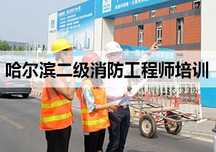 哈尔滨二级消防工程师培训