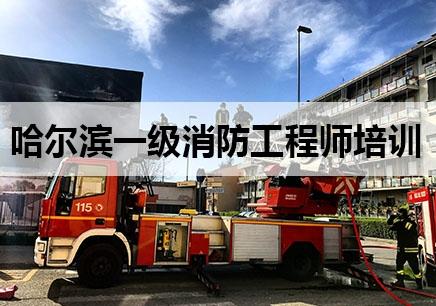 哈尔滨一级消防工程师培训