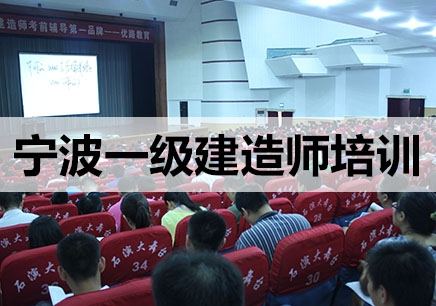 宁波一级建造师培训