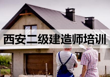 西安二级建造师培训