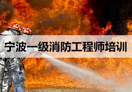 宁波一级消防工程师培训机构