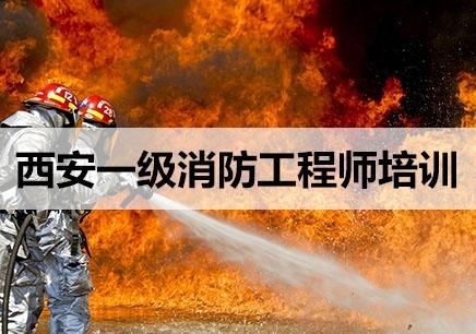 西安一级消防工程师培训