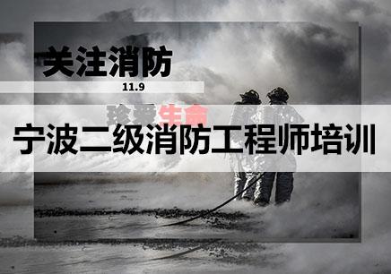 宁波二级消防工程师培训机构