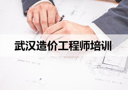 武汉造价工程师培训哪家好?