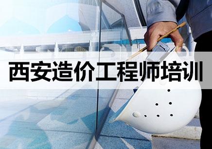 西安造价工程师培训