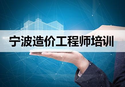 宁波造价工程师培训机构哪家好?