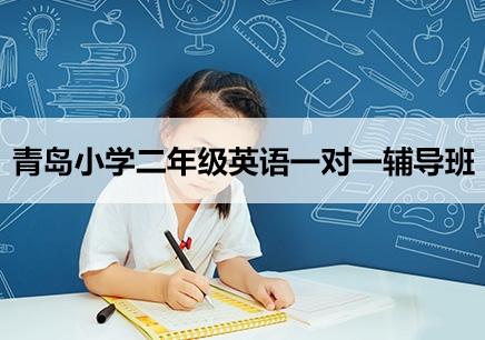 青岛小学二年级英语补习