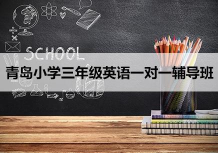 青岛小学三年级英语辅导