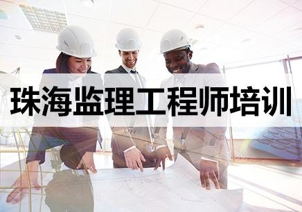 珠海监理工程师培训