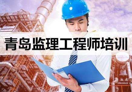 青岛监理工程师培训中心