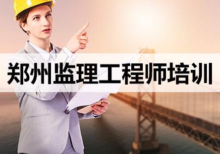 郑州监理工程师培训