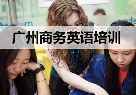 广州商务英语学习