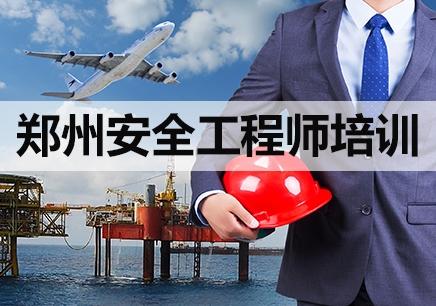 鄭州安全工程師培訓