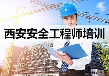 西安安全工程师培训