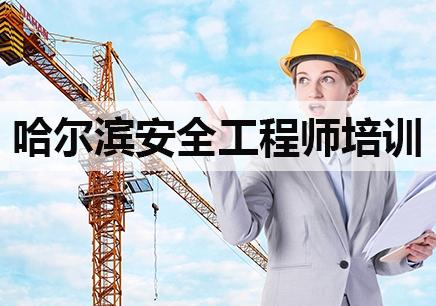 哈尔滨安全工程师培训