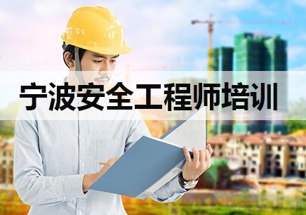 寧波安全工程師培訓