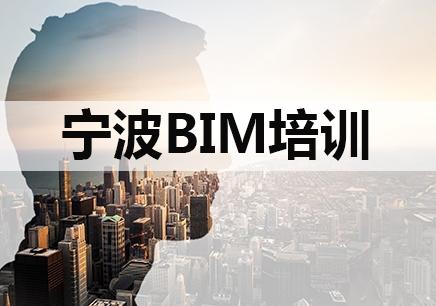 宁波BIM培训