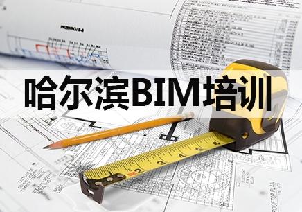 哈尔滨BIM培训
