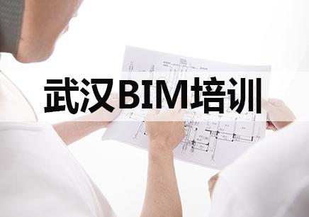 武汉BIM培训
