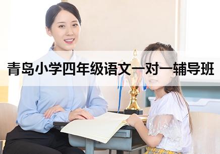 青岛小学四年级语文辅导