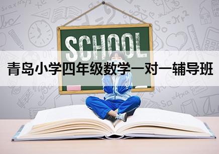 青岛小学四年级数学辅导