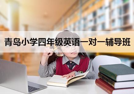 青岛小学四年级英语辅导