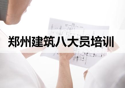 郑州建筑八大员培训