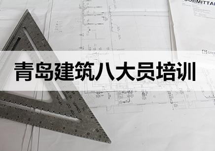 青岛建筑八大员培训