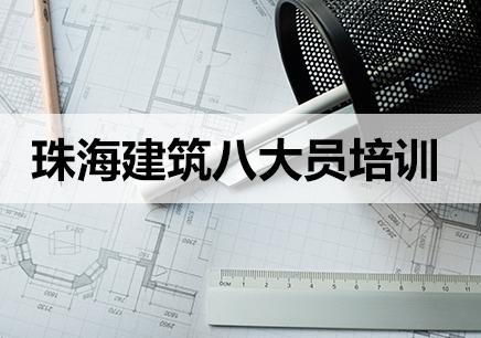 珠海建筑八大员考证班