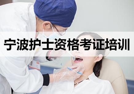 宁波护士资格考证培训