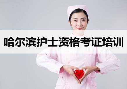 哈尔滨护士资格考试培训班