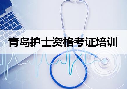 青岛护士资格考试培训班