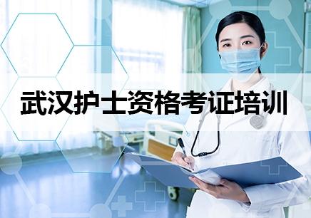 武汉护士资格考试培训班