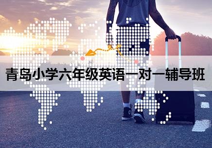 青岛六年级英语辅导培训班