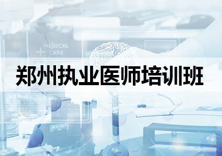 郑州执业医师培训