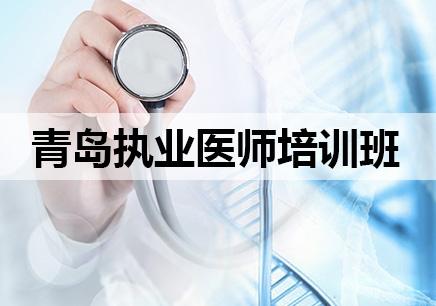 青岛执业医师培训