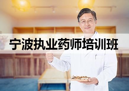 宁波执业药师培训