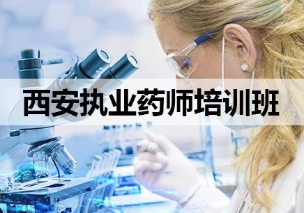 西安执业药师培训