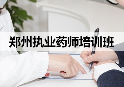 郑州执业药师培训