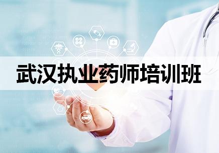 武汉执业药师培训