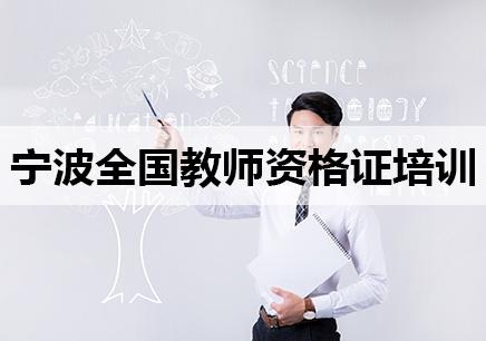 宁波全国教师资格证培训