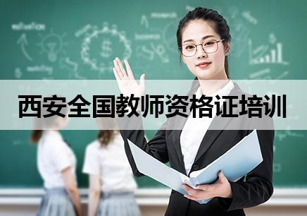 西安全国教师资格证培训