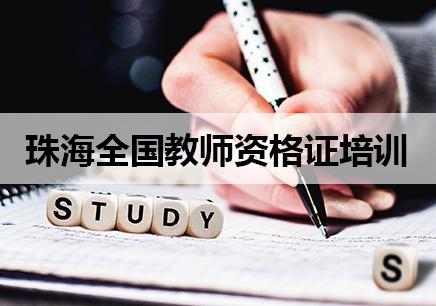 珠海全国教师资格证培训