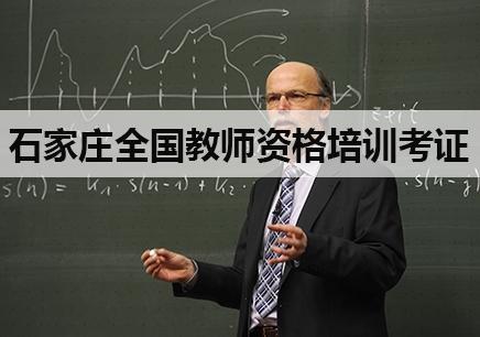 石家庄全国教师资格培训考证