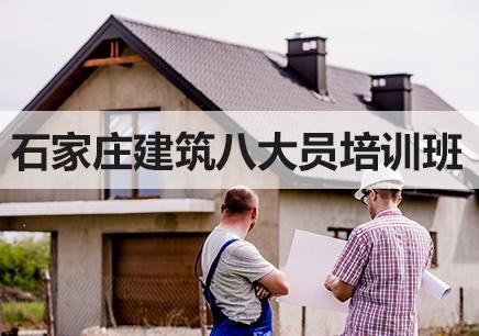 石家庄建筑八大员培训