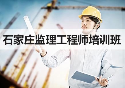石家庄监理工程师培训