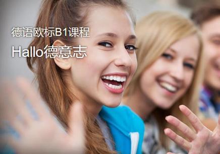 青岛德语外教培训