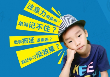 东莞儿童记忆力培训