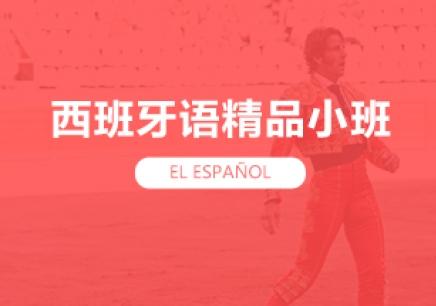 西安南郊西班牙语培训_西安西班牙语培训学校排名