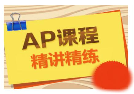 深圳APvip课程